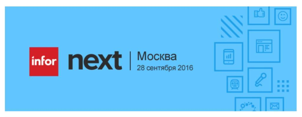 Infor-Next-Moscow-2016